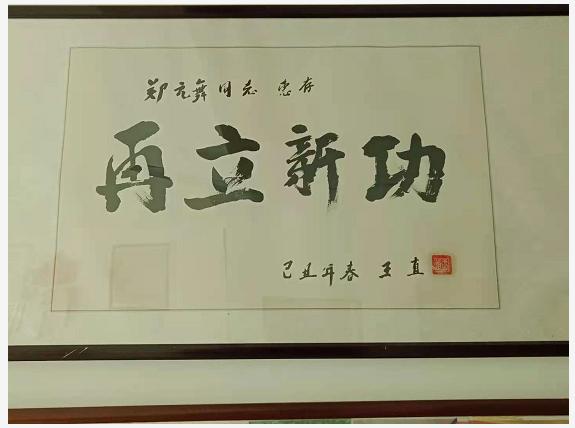 """踏雷辟通路 热血洒老山 ——记中越自卫反击战""""功臣""""郑元舞"""