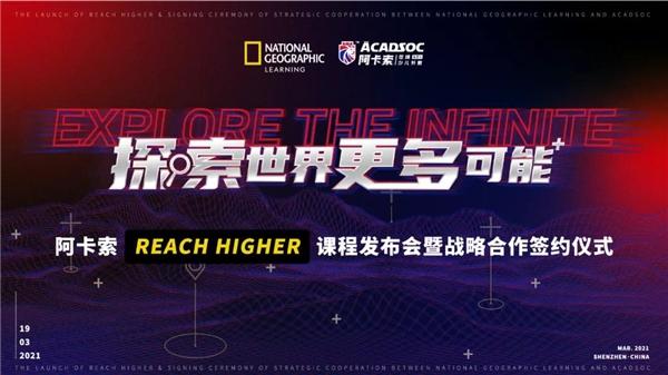 阿卡索Reach Higher课程正式上线,风靡全美的它到底好在哪?