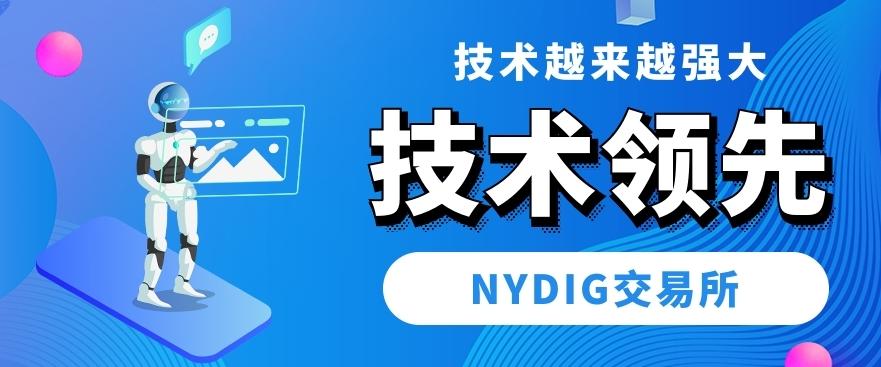 NYDIG交易所具备的功能与技术优势
