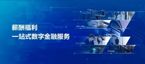 招商银行薪福通:企业网上报税常见问题解决方案集锦