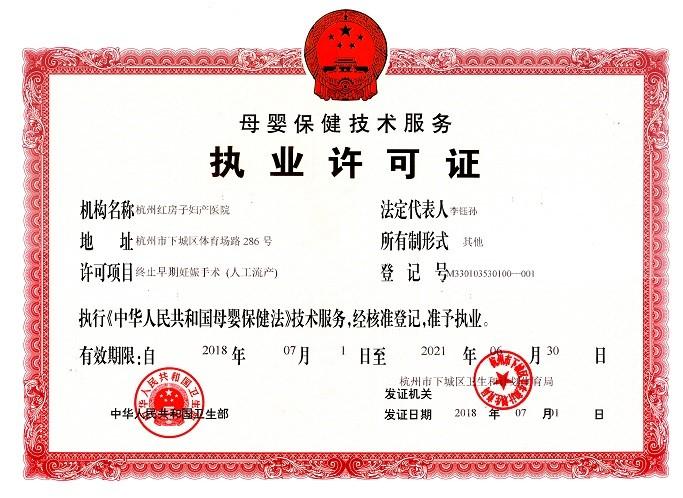 杭州哪家医院做人流手术比较好?杭州红房子医院专业有保障