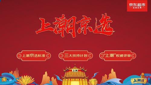 """""""上潮国味盛典""""发布 京东超市三大扶持计划振兴老字号"""