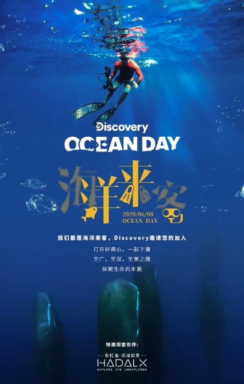 海洋来客集合!Discovery 携手海洋大使萧敬腾邀你一起启航海洋探索