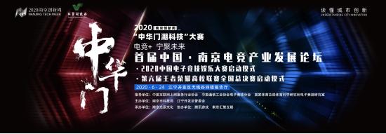 南京创新周·2020年CEST中国电子竞技娱乐大赛启动仪式顺利举行