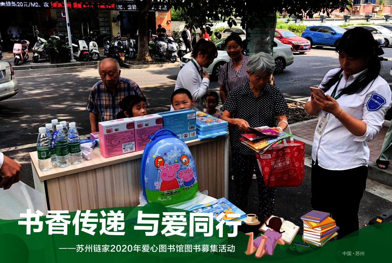 """苏州链家第6所""""爱心图书馆""""在襄阳黄集镇中心学校落成"""