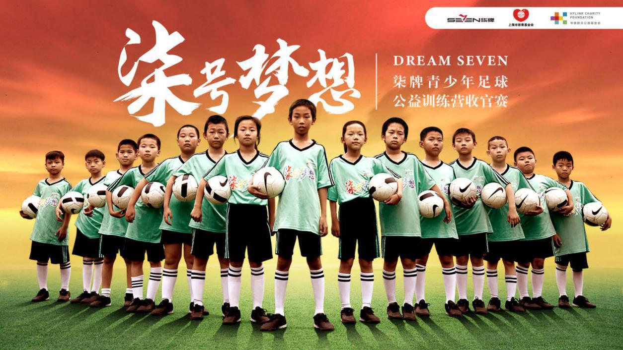 """圆乡村孩子足球梦 """"柒号梦想""""青少年足球公益训练营圆满收官"""