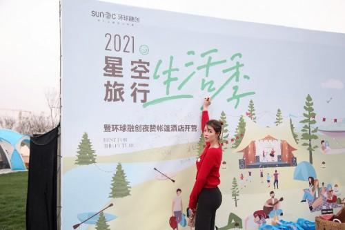 曹山新晋网红打卡地 曹山未来城·夜赞露营地:星空旅行生活季