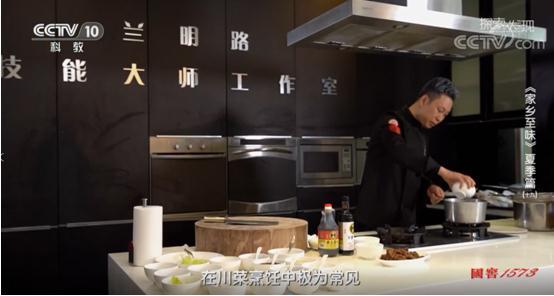 《舌尖》后兰明路又登央视纪录片《家乡至味》强烈推荐中坝酱油